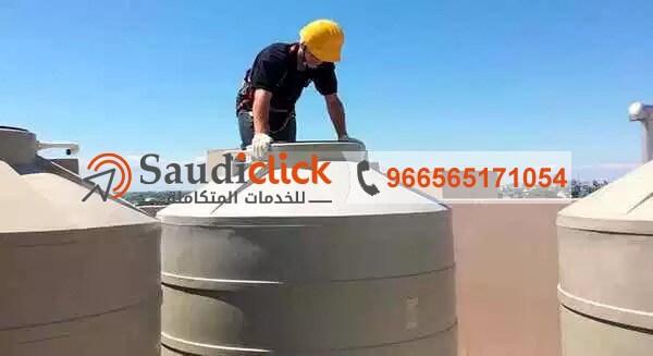 شركة صيانة خزانات بمكة و تنظيف خزانات