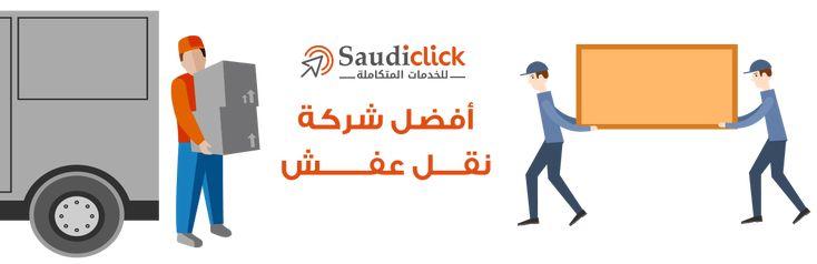 شركة سعودى كليك لخدمات نقل عفش شمال الرياض